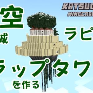 天空の城ラピュタ風トラップタワーを作ってみた!「カツガレーヂ★マイクラ日記2021#01」【統合版マインクラフト】