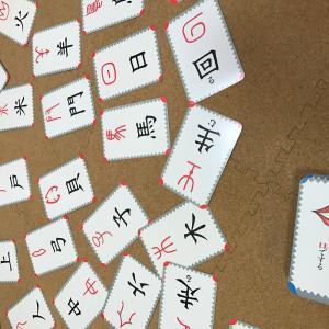 漢字に興味を持ち始めたら
