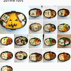 10月のお弁当