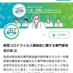 【コロナウイルス対策】専門家が今伝えたいこと。専門家「有志の会」のサイトより