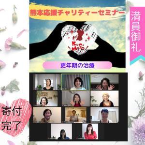 熊本応援!「更年期の治療」チャリティーセミナーを開催しました