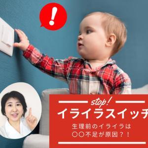 【PMS】生理前のイライラは◯◯不足が関係!?