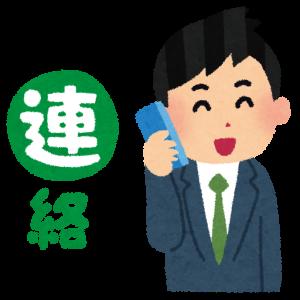 【コラム】欠勤連絡の手段