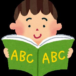 【コラム】子供に英語を教える理由