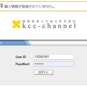 kcc-channelにログインできない