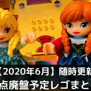 【2020年6月最新】レゴ(LEGO)の廃盤予定商品一覧をまとめ