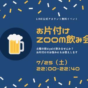【LINE登録特典無料イベント】お片付けZoom飲み会を開催します!
