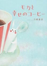 疲れたあなたに癒しの絵本を。モカと幸せのコーヒー