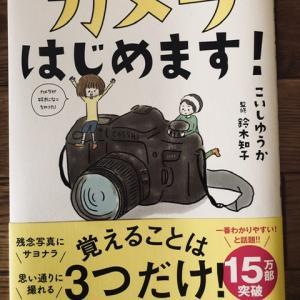カメラ初心者必携の入門本。カメラはじめます