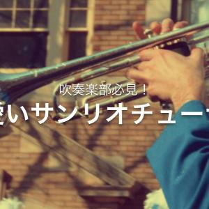吹奏楽部の必需品!かわいいキャラクターチューナーまとめ(サンリオ編)