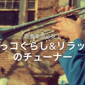 吹奏楽部の必需品!かわいいキャラクターチューナーまとめ(サンエックス編)