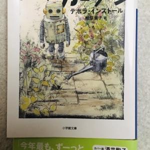 かわいいロボットと行くアメリカ旅行はいかが?ロボット・イン・ザ・ガーデン