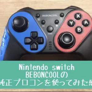 Nintendo switchのジョイコンが壊れたら…?BEBONCOOLの非純正プロコントローラーを買ってみた