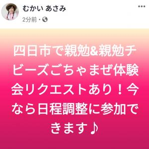 2/26(水)親勉&親勉チビーズ体験会を四日市でリクエスト開催決定!
