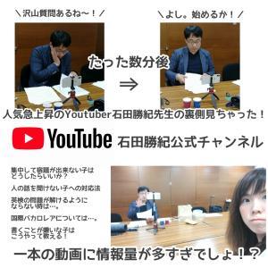 人気急上昇のYouTuberの動画撮影の裏側を大公開!?