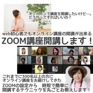 web初心者でも大丈夫!自分の講座をオンラインで開講したい方向けのZOOM講座お申込みページ