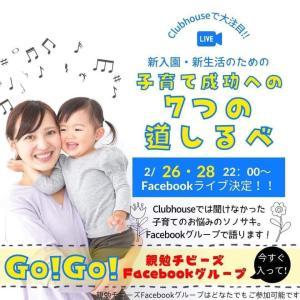 Facebookグループ限定LIVE『新入園・新生活のための 子育て成功への7つの道しるべ』