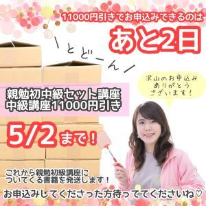 11000円引き親勉初中級講座ドドーンとお申込み受付中