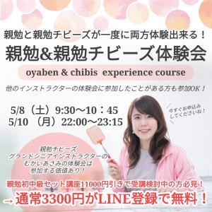 親勉&親勉チビーズ体験会が『今なら』LINE登録で通常3300円が無料!