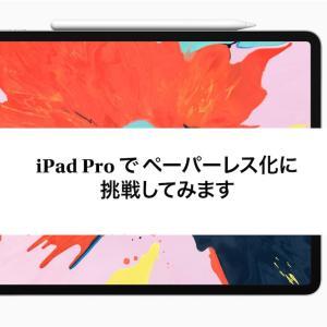 訳アリの格安iPad Pro11を45,000円で入手しました
