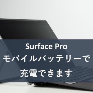 Surface Pro モバイルバッテリーで充電できます