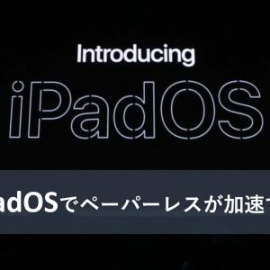 iPadOSでPDFファイルを効率的に活用する方法