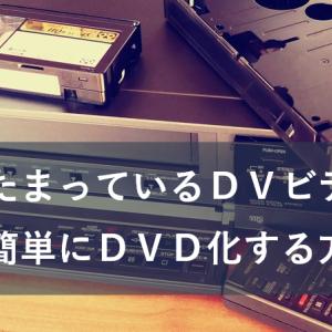 家にたまっているDVビデオを超簡単にDVD化する方法