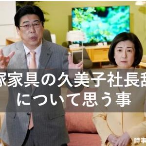 大塚家具の久美子社長辞任について思う事