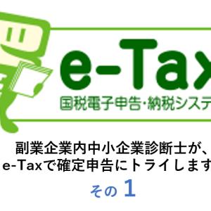 副業企業内中小企業診断士が、e-Taxで確定申告にトライします。その1