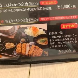 鹿児島黒かつ亭 博多アミュプラザ店