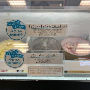 サーティワンアイスクリーム(福岡新天町店)
