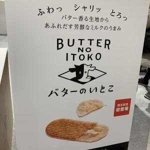 バターのいとこ(博多阪急B1F)