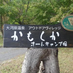 2泊目@かもしかオートキャンプ場 前編
