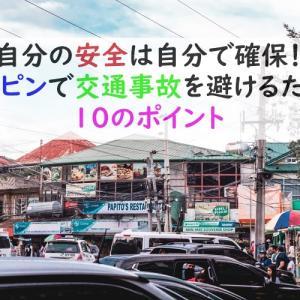自分の安全は自分で確保!フィリピンで交通事故を避けるための10のポイント