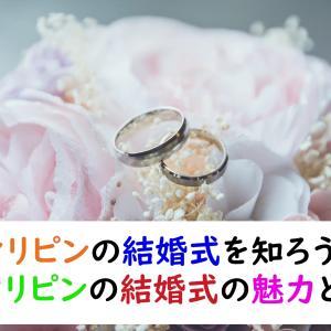 フィリピンの結婚式を知ろう3:フィリピンの結婚式の魅力とは