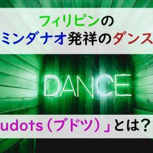 フィリピンのミンダナオ発祥のダンス「Budots(ブドツ)」とは???