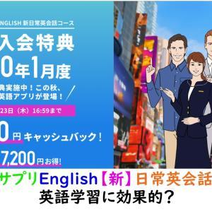 スタディサプリEnglish【新】日常英会話コースは英語学習に効果的?