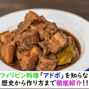 えっ?フィリピン料理「アドボ」を知らないの?歴史から作り方まで徹底紹介!!