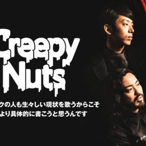 Creepy NutsツアーにZORN、ライムス、THA BLUE HERB、Hilcrhyme