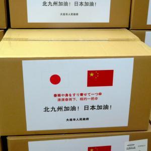 【武漢肺炎】今度は769倍返し 中国から「日本がんばれ」 北九州市が大連市へマスク260枚 → 大連市が北九州市へ無償で20万枚