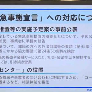 【速報】緊急事態宣言、東京・大阪・北海道・埼玉など候補に