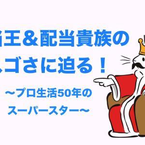 【必見】配当王&配当貴族のスゴさに迫る!! 〜プロ生活50年のスーパースター〜