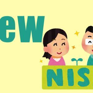 【概要】新NISAについてまとめてみた 〜NISAとの違いとは〜