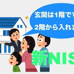 【新NISA】例外ルールが明らかに!ただ、手放しで喜べない理由とは。
