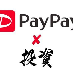 PayPayボーナス運用は儲かるのか?実際に体験してみた!!【超簡単】