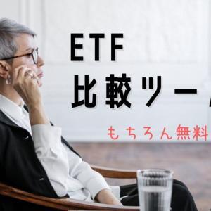 【米国株】ETFを簡単に比較できるツール『ETF replay』をご紹介!