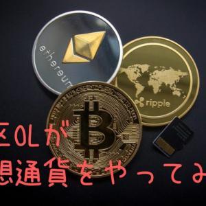 仮想通貨(暗号通貨)は儲かるの?実体験とポートフォリオを大公開!!