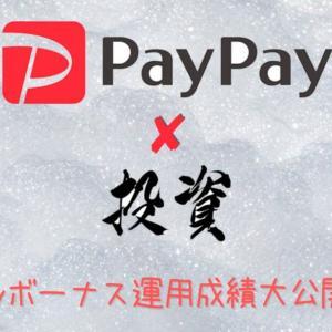 PayPayボーナス運用は儲かるの?【チャレンジコースの成績を大公開!】