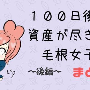 【注目】『100日後に資産が尽きる毛根女子』まとめ 〜後編〜