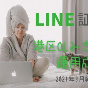 【LINE証券】港区OLみきの運用成績 〜2021年3月編〜